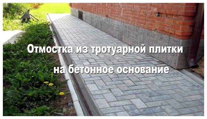 Брусчатка или тротуарная плитка. Укладка